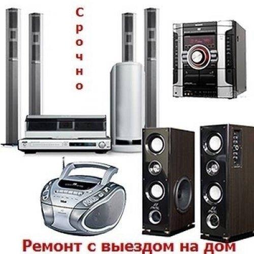 Ремонт музыкальных центров, тв, двд, магнитофонов Выезд